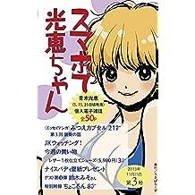 Sumapho de Mitsue-chan volume three スマホで光恵ちゃん (Japanese Edition)