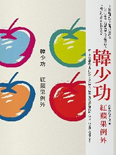 Hong Pin Guo Li Wai (Chinese Edition)