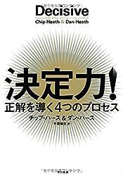 Ketteiryoku : seikai o michibiku yottsu no purosesu