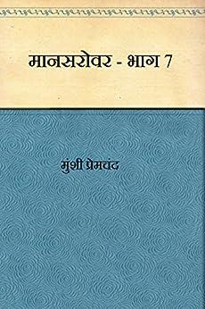 Mansarovar - Part 7  (Hindi) by [Munshi Premchand]