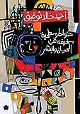 خواطر سطحية سخيفة عن الحياة والبشر (Arabic Edition)
