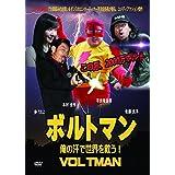 Japanese Movie - Volt Man [Japan DVD] MVPT-45