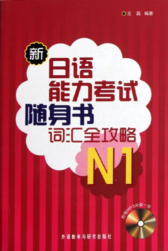 A New Portable Test Book for Japanese Level Examination-N1with MP3 CD (Chinese Edition)