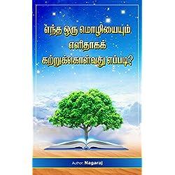 எந்த ஒரு மொழியையும் எளிதாகக் கற்றுக்கொள்வது எப்படி? / Entha Oru Mozhiyaium Elithagak Katrukkolvathu Eppadi? (Tamil Edition) / How to learn any language quickly and successfully in tamil