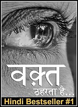 Waqt Theharta Hai (Poetry Book 1) (Hindi Edition) by [Singh, Satbir]