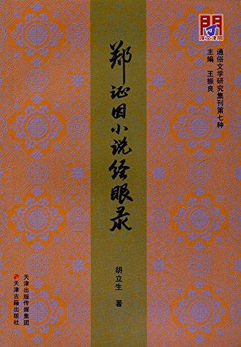 通俗文学研究集刊第七种 问津文库:郑证因小说经眼录