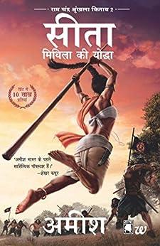 Sita - Mithila Ki Yoddha Ram Chandra Shrinkhala Kitab 2 (Sita - Warrior of Mithila-Hindi) (Hindi Edition) by [Amish]