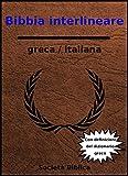 Bibbia greca italiana interlineare: Con definizioni del dizionario greco
