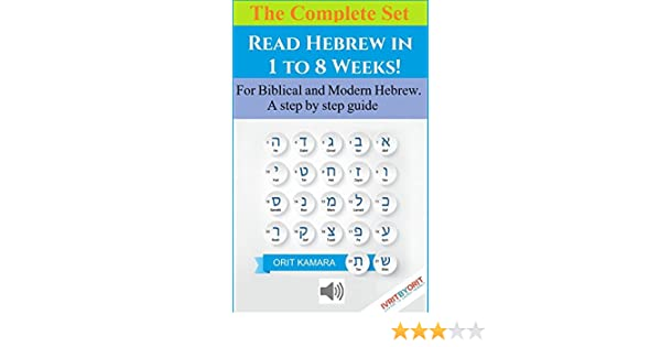 Learn to Read Hebrew in 1 to 8 weeks! The Complete Set: For Biblical and  Modern Hebrew - A step by step guide including Audio for learning and