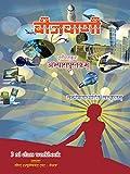 Prajna Sanskrit Class 3, WorkBook: Beejavani (PrajnaSanskrit Book 6)