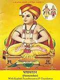 Pasayadan (Spiritual) (English Edition)