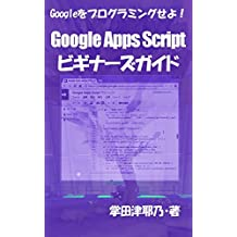 google apps script beginners guide: trying to programming the Google primer series (libro books) (Japanese Edition)