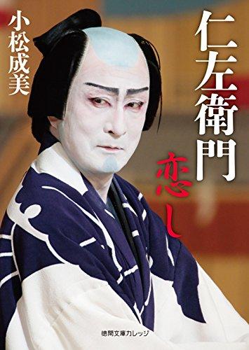 Nizaemon koishi