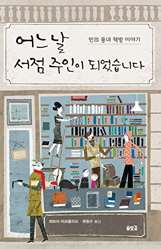 became the owner of bookstore someday (Korea Edition)