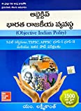 Objective Indian Polity (Telugu)