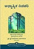Spiritual Diary (Kannada)