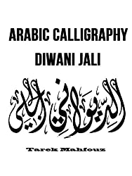 Arabic calligraphy: Diwani Jali