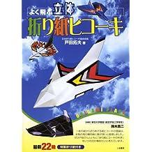 Yoku tobu rittai origami hikōki.