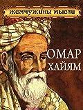Омар Хайям. Жемчужины мысли (Russian Edition)