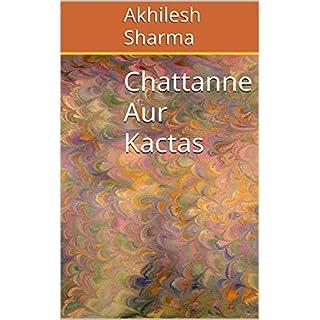 Chattanne Aur Kactas (Zindagi Book 1) (Hindi Edition)