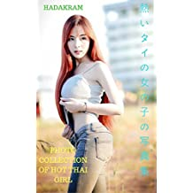 Photo collection of hot Thai girl - HADAKRAM (Japanese Edition)