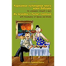 My Grandma's Pocket Cookbook with Vocabulary of Spices and Grains (Recepies in English and Russian): Kulinarnaya kniga. Bilingual Russian - English Cooking Book.