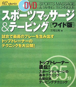DVD supōtsu massāji & tīpingu = Sports massage & taping technique : Waidoban