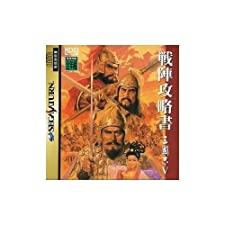 Sangokushi V [Japan Import]