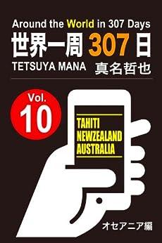 Around the World in 307 Days Vol10:Oceania (Japanese Edition) von [Tetsuya MANA]