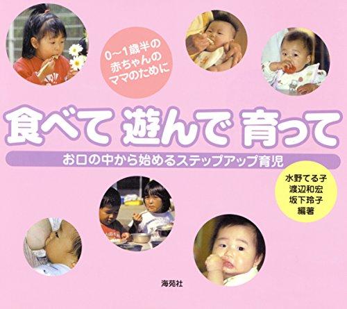 Tabete Asonde Sodatte: Okutinonakakarahajimeru Step Up Ikuji (Japanese Edition)