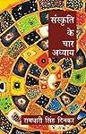 Sanskriti Ke Char Adhyaya