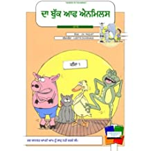 The Book of The Animals - Episode 1 [Second Generation/Punjabi]: When the animals don't want to wash.: Volume 1 (The Book of The Animals [Second Generation/Punjabi])