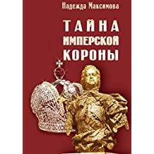 Тайна имперской короны (Russian Edition)
