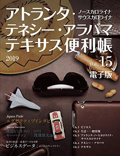 Atlanta Tennesse Alabama Texas Benricho vol15 (Japanese Edition)
