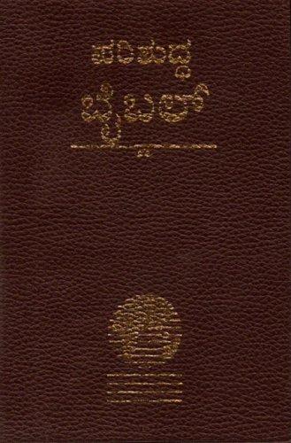 Kannada Bible-FL
