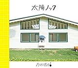 Nogizaka46 - Taiyo Knock (Type A) (CD+DVD) [Japan CD] SRCL-8840 By à Ëà ¾Ûà46 (0001-01-01)