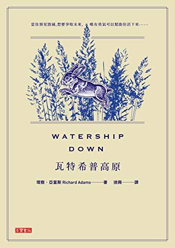 瓦特希普高原 (RR Retime新文學經典) (Traditional Chinese Edition)