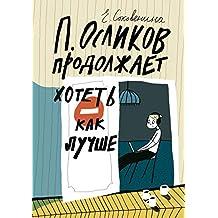 П. Осликов продолжает хотеть как лучше (Лучшая новая книжка Book 2) (Russian Edition)