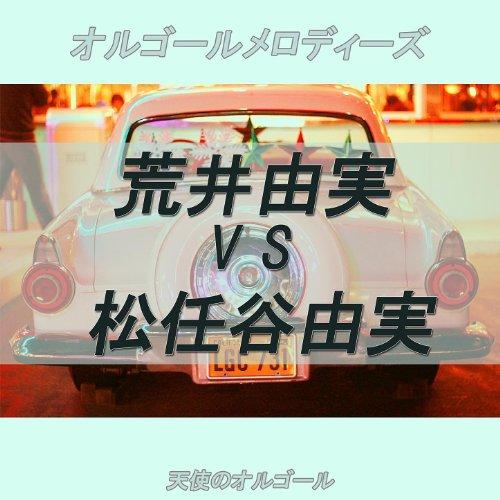 Hikoukigumo yumi arai download