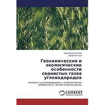 Геохимические и экологические особенности сернистых газов углеводородов: генезис с углеводородами, геохимические особенности, экологические риски
