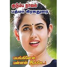 மயங்கினேன் மன்னன் இங்கே...! (Tamil Edition)