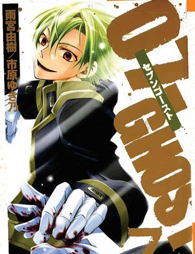 07-Ghost Edition simple Tome 7