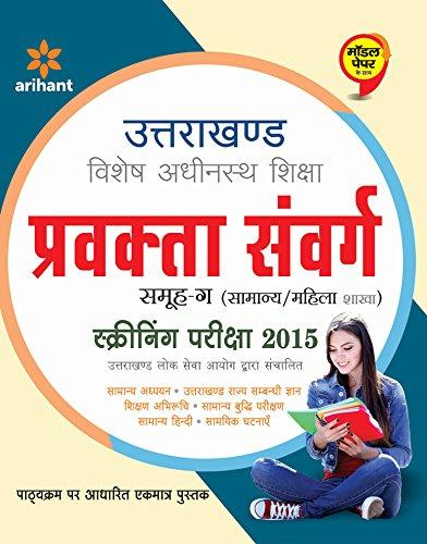 Uttarakhand Pravakta Samvarg Samuh-Ga Screening Pariksha 2015