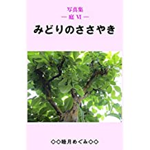 Photos Collection Garden Whisper of the Plants (Japanese Edition)