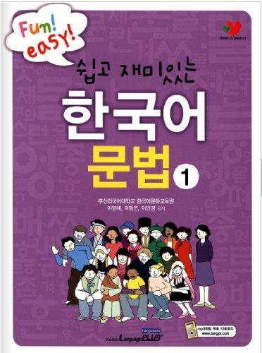 Easy and Fun Korean Grammer 1 (Korean Edition)[003kr]