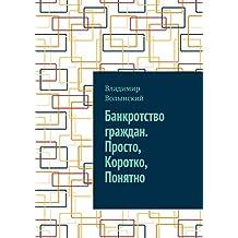 Банкротство граждан. Просто, Коротко, Понятно (Russian Edition)