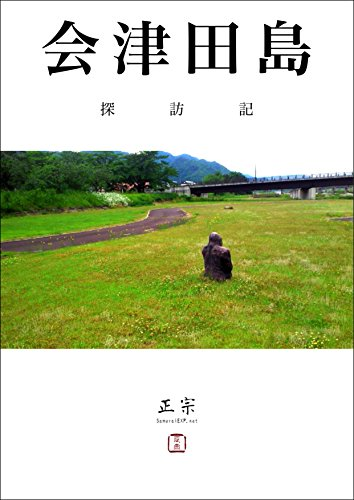 Fukushima Japan AIZU TAJIMA sightseeing photo report (SEP Collection) (Japanese Edition) por MASAMUNE