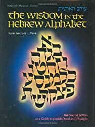 The Wisdom in the Hebrew Alphabet: The Sacred Letters as a Guide to Jewish Deed and Thought (Artscroll (Mesorah Series))