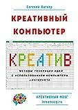 Креативный компьютер: Методы генерации идей с использованием компьютера и Интернета (Russian Edition)