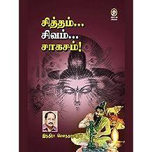 Sitham Sivam Sagasam (Tamil Edition)